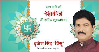 *विज्ञापन : जौनपुर के विधान परिषद सदस्य (एमएलसी) बृजेश सिंह प्रिंसू  की तरफ से रक्षाबंधन, श्रीकृष्ण जन्माष्टमी एवं स्वतंत्रता दिवस की शुभकामनाएं*