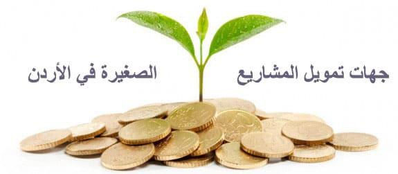 تمويل,المشاريع,الصغيرة,الاردن