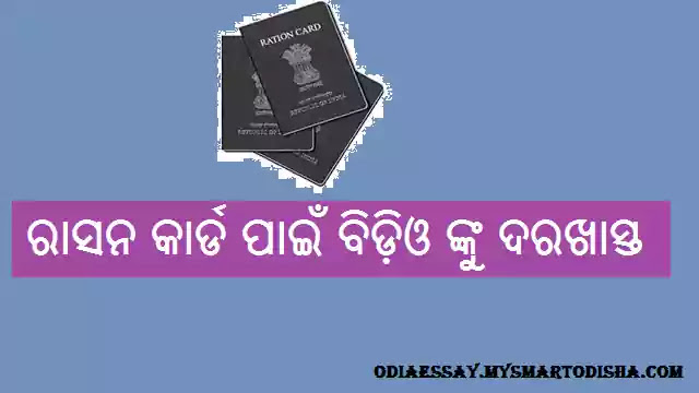 How to Write an Application to BDO for New Ration Card in Odia