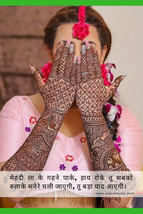 mehndi shayari 2 lines in hindi