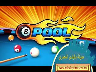 حمل لعبة البلياردو الممتعه 8ball pool لجميع الهواتف