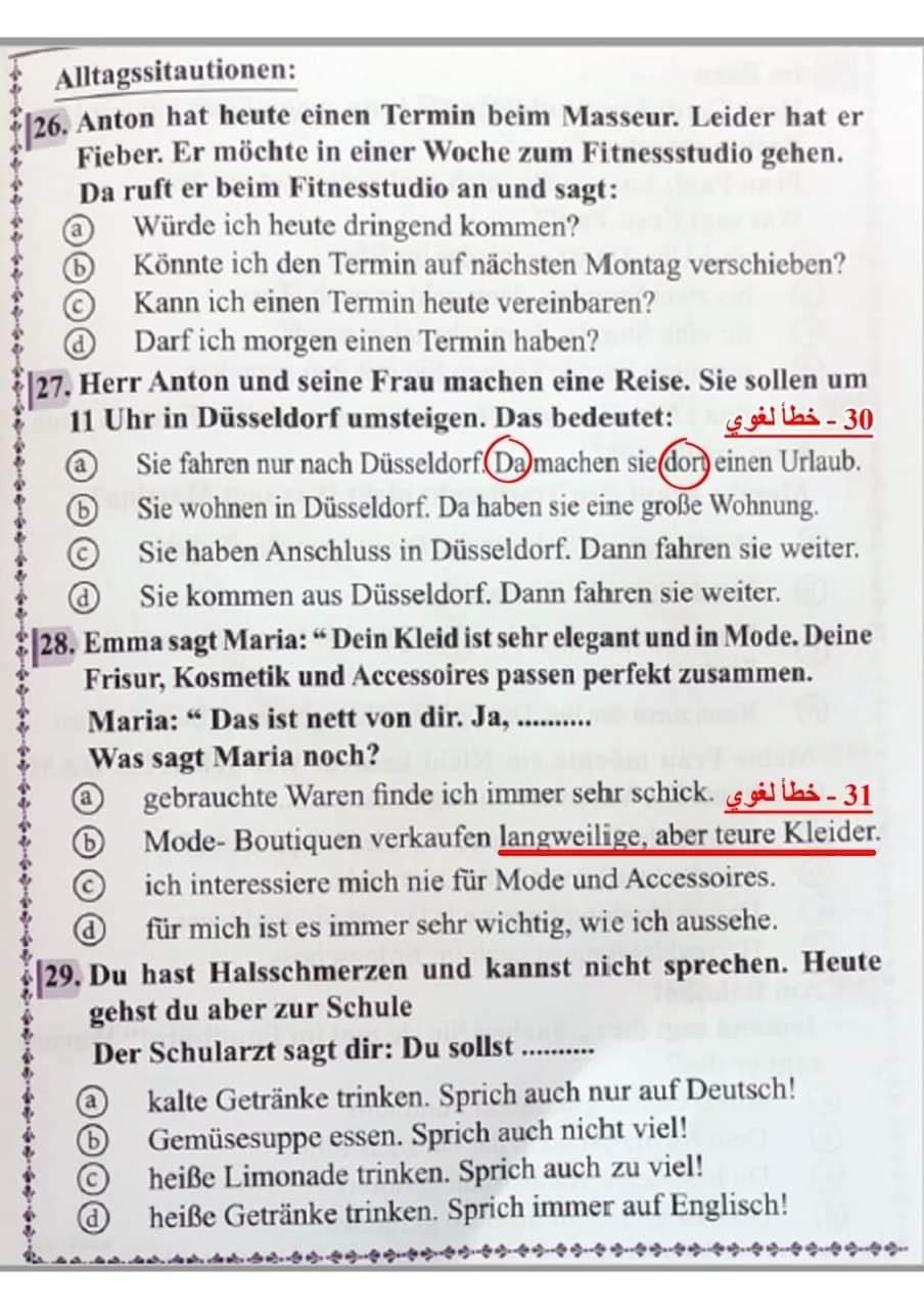 دكتَور جامعي : ٣١ غلطة في امتحان الالماني للثانوية العامة 7