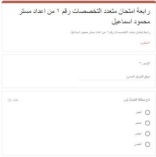 امتحان الكترونى متعدد التخصات للصف الرابع الابتدائى ترم اول 2021، مستر محمود اسماعيل