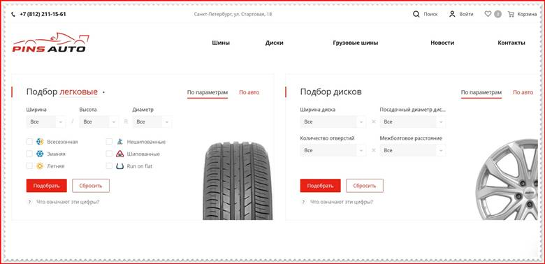 Мошеннический сайт pins-auto.ru – Отзывы о магазине, развод! Фальшивый магазин