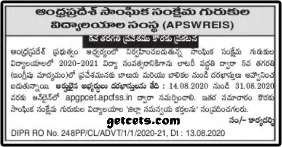 AP Gurukulam 5th class admission 2021-2022 apgpcet notification