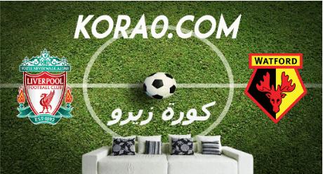 مشاهدة مباراة ليفربول وواتفورد بث مباشر اليوم 29-2-2020 الدوري الإنجليزي