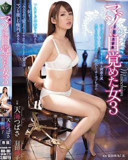 RBD-807 Woman Woke Up To The Masochist 3 Tsubasa Amami
