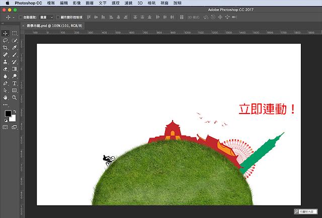 Adobe Photoshop 串聯 AI 向量素材 - 連動效果
