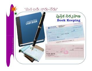 Mana badi Nadu Nedu Registers..  Nadu Nedu Registers ,Model Nadu Nedu Registers ,  checks register  Funds Receiving Register  stock book  Cash Book  General ledger