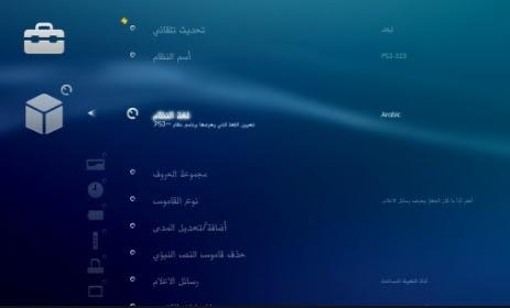 arabic ps3