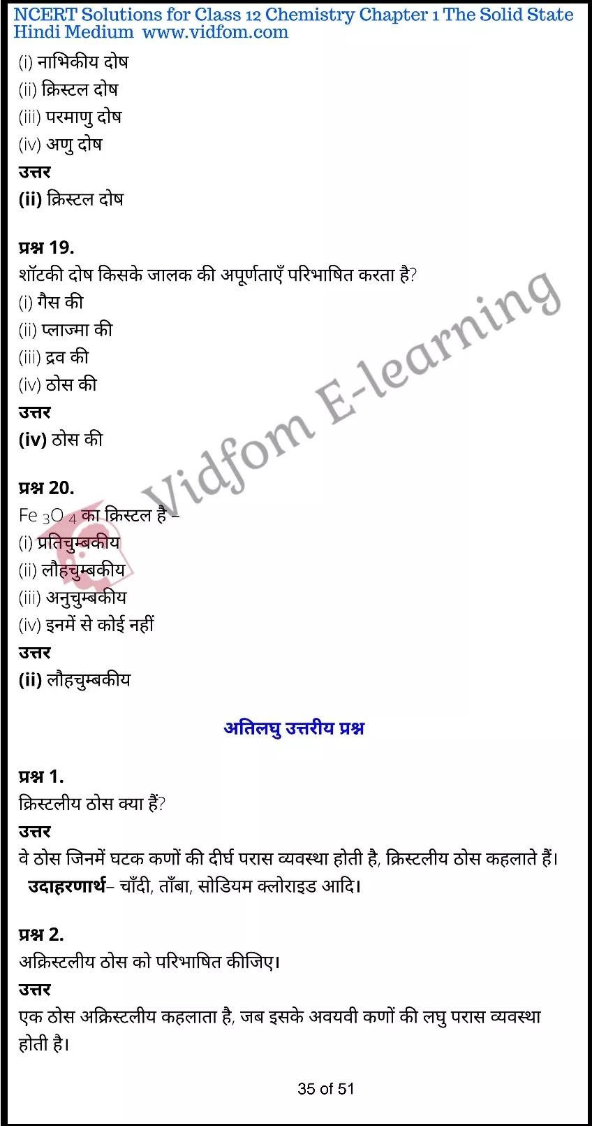 class 12 chemistry chapter 1 light hindi medium 35