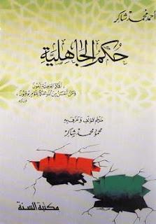 تحميل كتاب حكم الجاهلية pdf - أحمد محمد شاكر