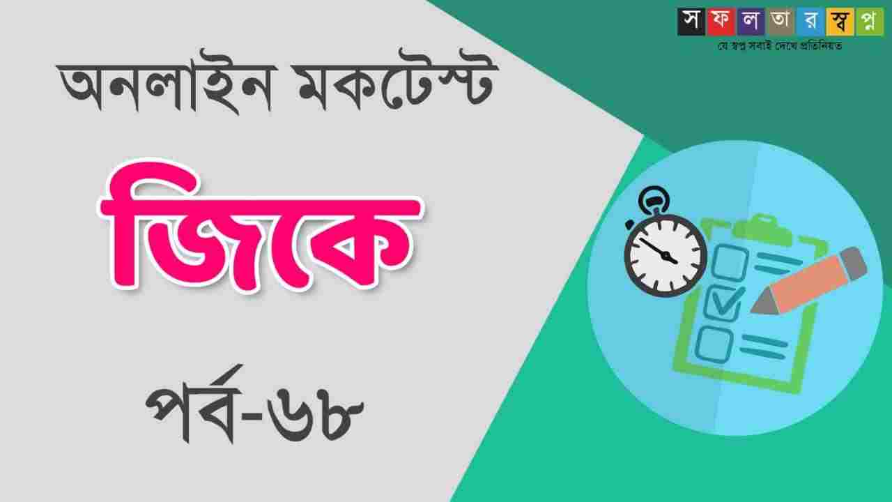 Bengali Mocktest on GK Part-68 for RRB Group D