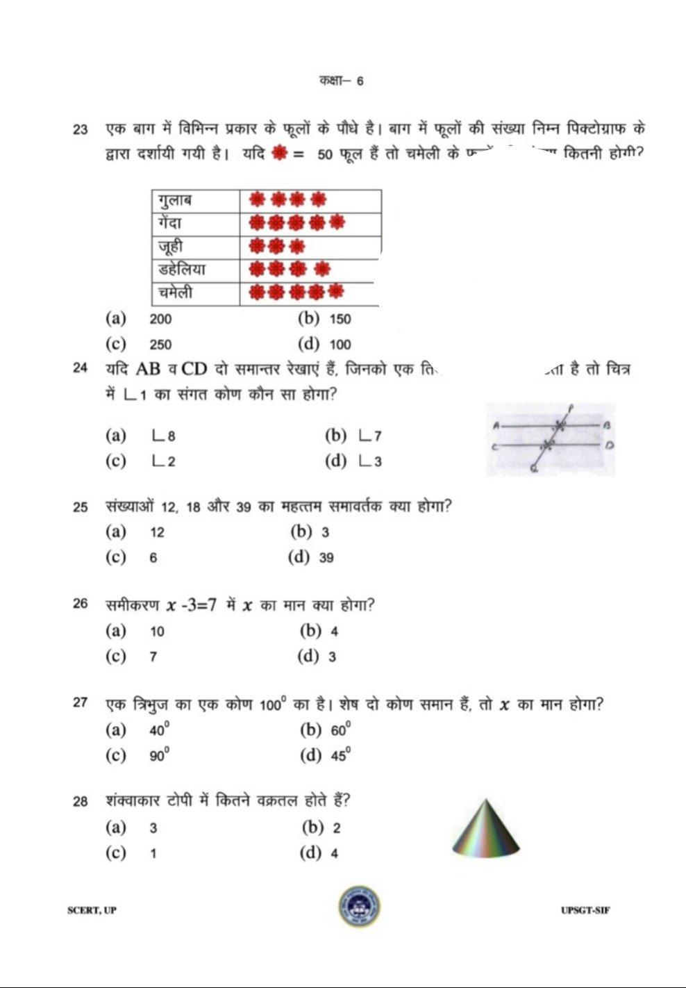 कक्षा 6 के प्रश्न पत्र का प्रारूप यहां से करें डाउनलोड -7
