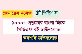Bengali GK