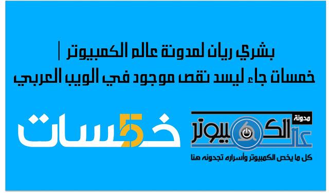 بشري ريان لمدونة عالم الكمبيوتر  خمسات جاء ليسد نقص موجود في الويب العربي