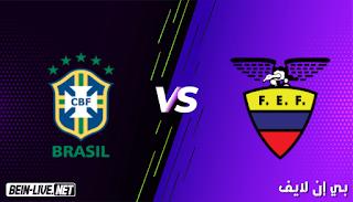 مشاهدة مباراة البرازيل والأكوادور بث مباشر اليوم بتاريخ 04-06-2021 في كأس العالم أمريكا الجنوبية
