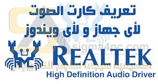 تعريف كارت الصوت  لكل اجهزة الكمبيوتر مجانا تحميل مجانا | Realtek High