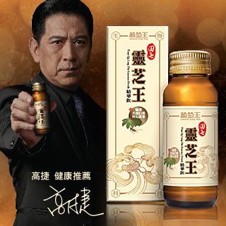 高捷代言【葡萄王生技】田七靈芝王精華飲 評價 哪裡買 功效 效果