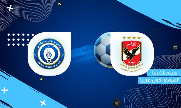نتيجة مباراة الأهلي واسوان 2021/08/27 الدوري المصري