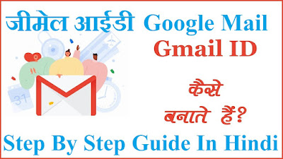 How To Create gmail Id Gmail Id Kaise Banaye guide In hindi