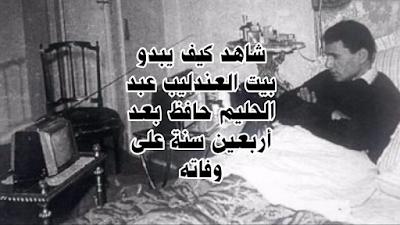 شاهد كيف يبدو بيت العندليب عبد الحليم حافظ بعد أربعين 40 سنة على وفاته