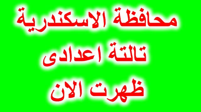 نتيجة الصف الثالث الاعدادى ترم تانى محافظة الاسكندرية