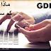 ماذا يعنى قانون GDPR بالنسبة للتجارة الإلكترونية ؟ وكم سيكلفك اذا لم تلتزم به ؟