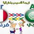 تحميل تطبيق ترجمة النصوص باحترافية فرنسي عربي والعكس - تطبيق تعليم الفرنسية للاندرويد