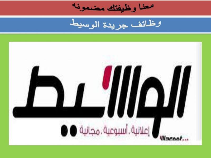 وظائف الوسيط القاهرة والاسكندرية 18/10/2019