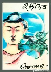 Buddhadeb by Rabindranath Tagore pdf