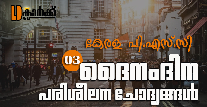 Kerala PSC LD Clerk  Daily Questions in Malayalam - 03