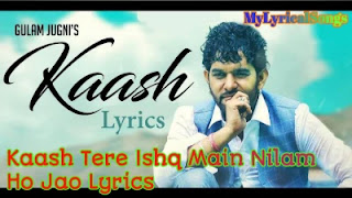 Kaash Tere Ishq Main Nilam Ho Jao Lyrics