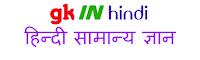 भारतीय रेलवे सामान्य ज्ञान( 2019 )