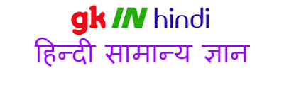 Gk Question In Hindi (2019-20) Gk In Hindi Samanya Gyan - Hindi Gk
