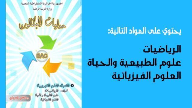 محتويات كتاب حوليات بكالوريا علوم تجريبية