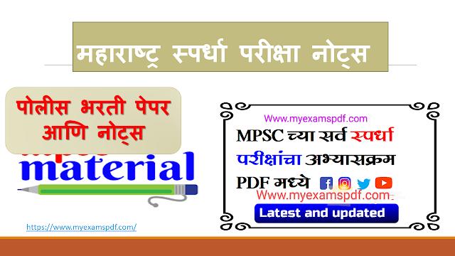 महाराष्ट्र स्पर्धा (पोलीस भरती) परीक्षा   पेपर /नोट्स :-