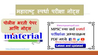 Talathi Bharti Sarav Paper MPSC,Mega bharti,सराव प्रश्न संच महाभरती आणि MPSC सराव परीक्षा पेपर