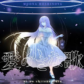 Moona Hoshinova - Ai no Chiisana Uta