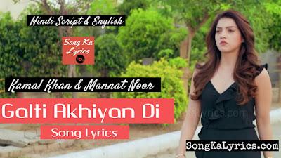 galti-akhiyan-di-lyrics