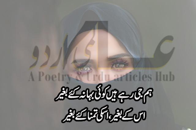 Urdu love shayari, love shayari in urdu, love shayari in english