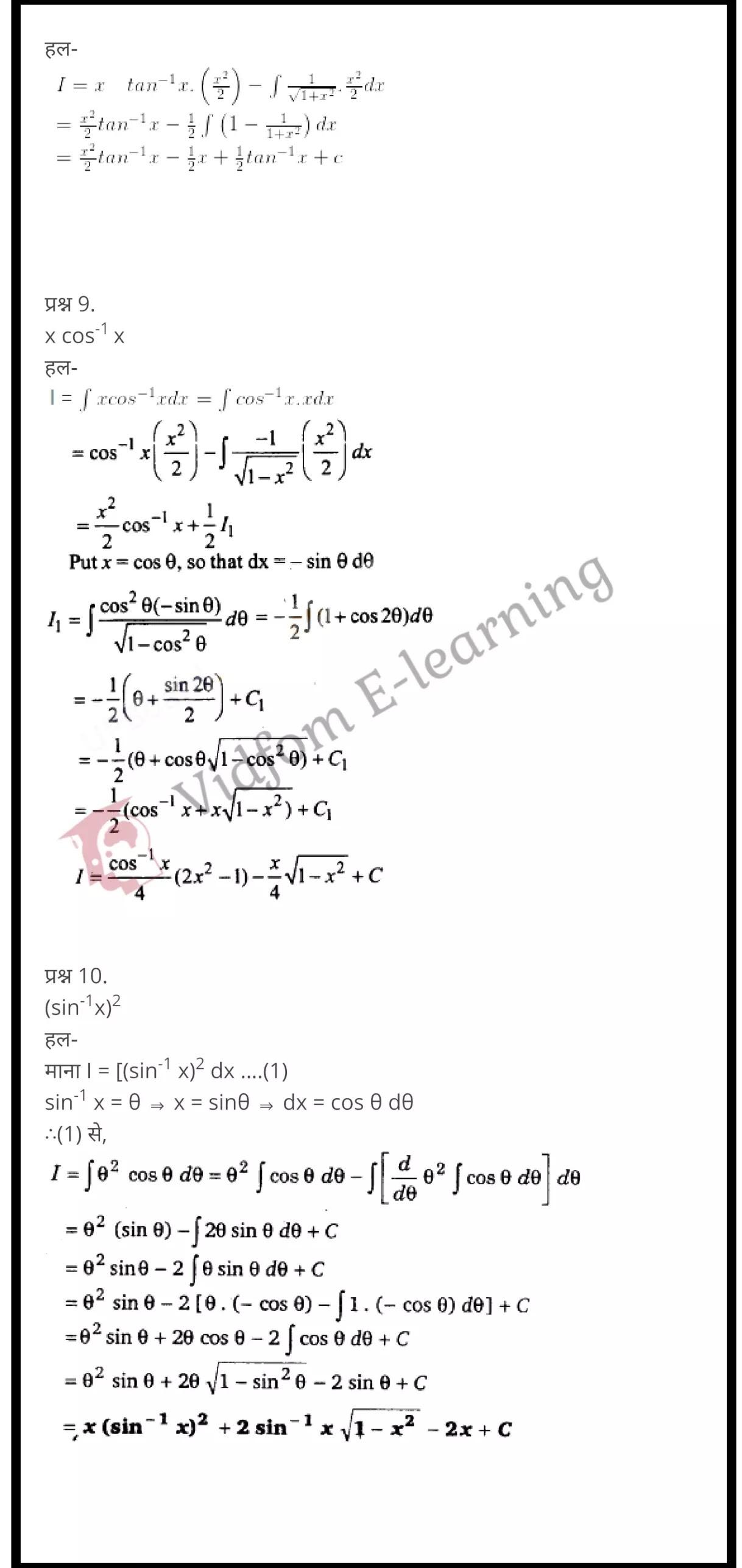 class 12 maths chapter 7 light hindi medium 53