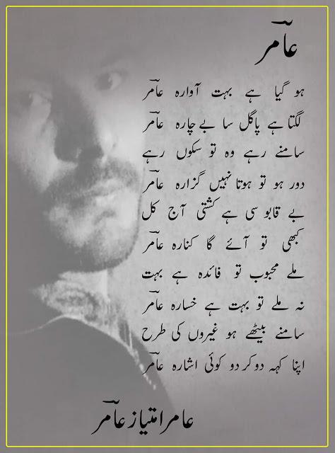Aamir Imtiaz Poetry in Urdu