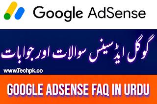 گوگل ایڈسینس کے سوالات کے جوابات   Adsense Question Answers In Urdu