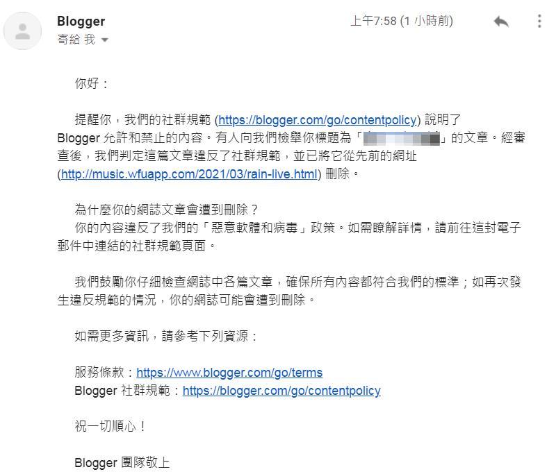 blogger-hacked-posts-deleted-social-engineering-1.jpg-Blogger 被駭事件始末﹍淺談「社交工程」入侵網站