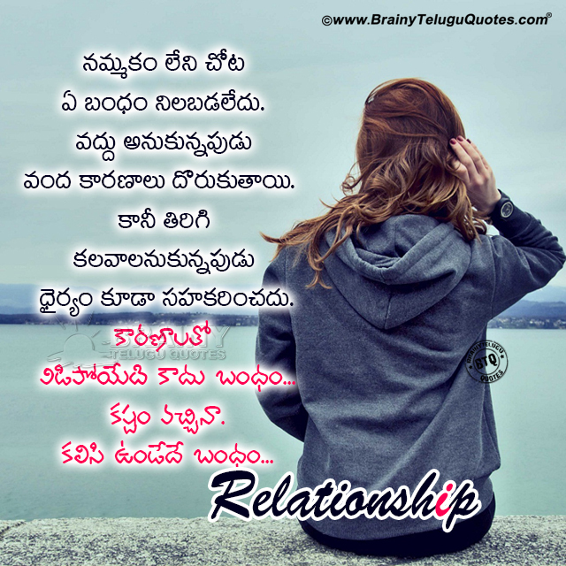 true telugu relationship messages, best relationship quotes in telugu, never loose relationships in telugu, heart touching relationship quotes in telugu, best words about life in telugu, best relationship quotes messages in telugu, famous relationship quotes in telugu, moral value quotes in telugu, true words on relationship in telugu, telugu relationship, nice relationship quotes in telugu, true words on relationship in telugu, best relationship quotes, telugu quotes on relationship, telugu messages, online relationship quotes in telugu, telugu best words on life, best famous relationship quotes, relationship importance quotes in telugu, don't hurt anyone quotes in telugu, best 50 relationship messages in telugu, daily motivational relationship quotes, famous words on relationship, importance of relationship in telugu,