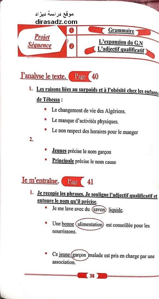 حل تمارين كتاب اللغة الفرنسية للسنة الاولى 1 متوسط صفحة 41 الجيل الثاني