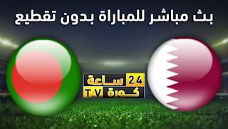 مشاهدة مباراة قطر وبنجلاديش بث مباشر بتاريخ 10-10-2019 تصفيات آسيا المؤهلة لكأس العالم 2022