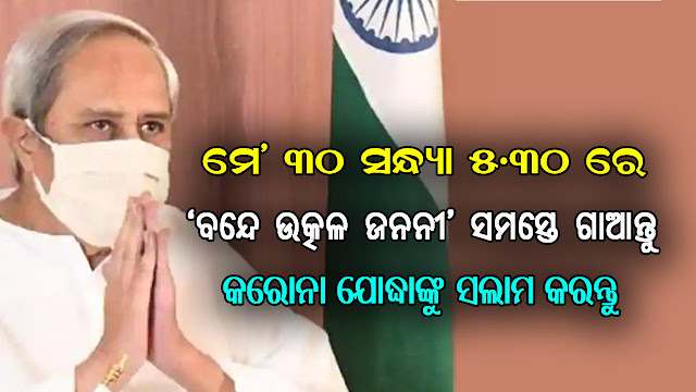 Naveen Patnaik requests to Odias all over the world  to recite 'Bande Utkal Janani' on May 30
