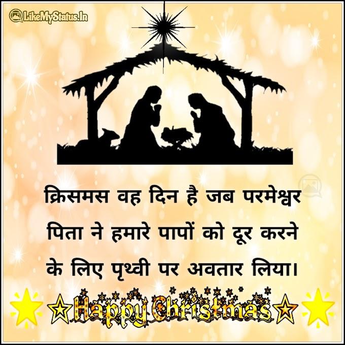 क्रिसमस की शुभकामनाएं | Christmas Wishes In Hindi